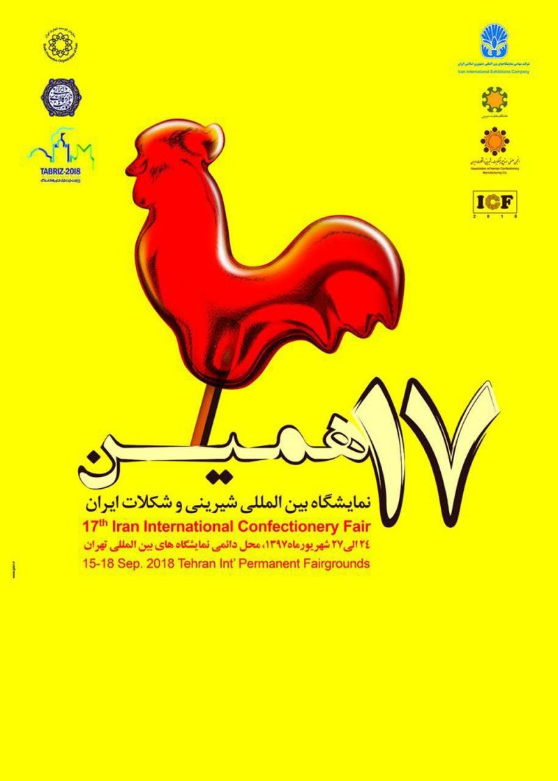 حضور شرکت های ثمین نان سحر و  پیشرفت پخت سحر  در هفدهمین دوره نمایشگاه بین المللی  شیرینی و شکلات