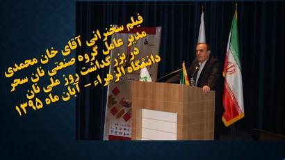 فیلم سخنرانی آقای خان محمدی در بزرگداشت روز ملی نان