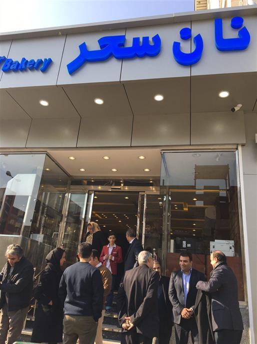 افتتاح شعبه جدید نان سحر در مرزداران
