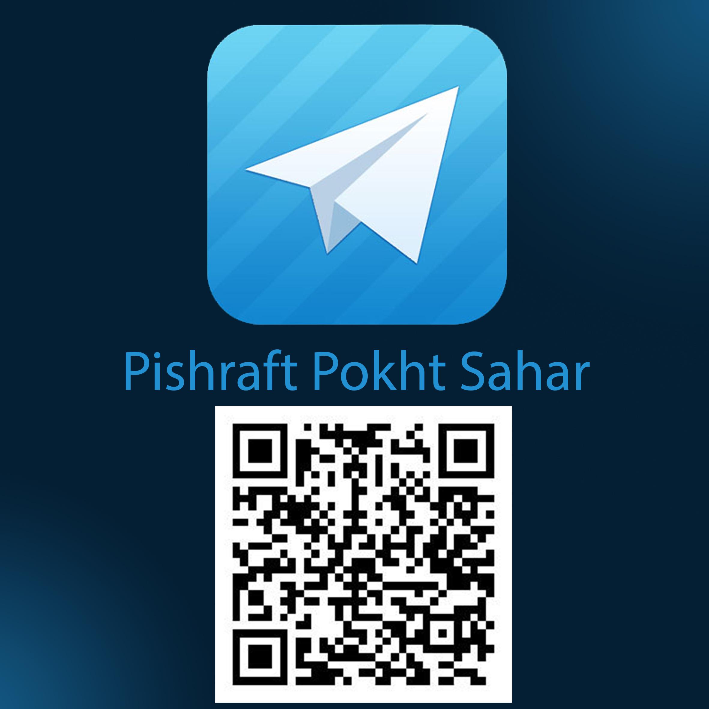 كانال تلگرام شركت پشرفت پخت سحر